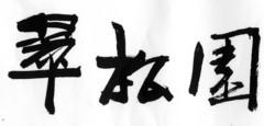 suisyouen_4_1.JPG